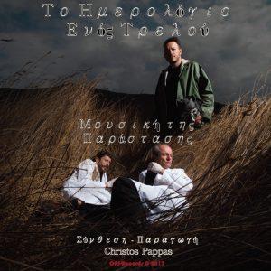 Cover CD Theatre